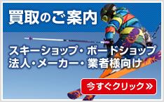 買取のご案内:スキーショップ・ボードショップ・法人・メーカー・業者様向け