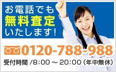 お電話でも無料査定いたします!0120-788-988受付時間/8:00~20:00 (年中無休)