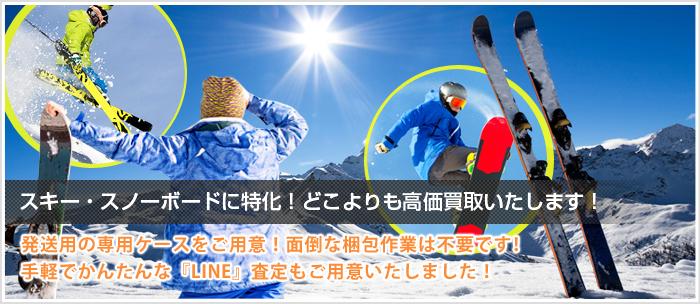 スキー板とスノボ